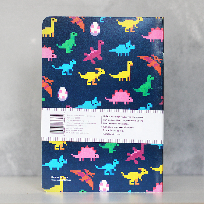Блокнот с принтом Dinosaurs формат А5