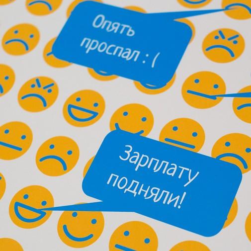 Постер-календарь настроения Smile