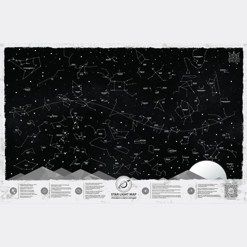 Светящаяся карта звездного неба Star Light Map